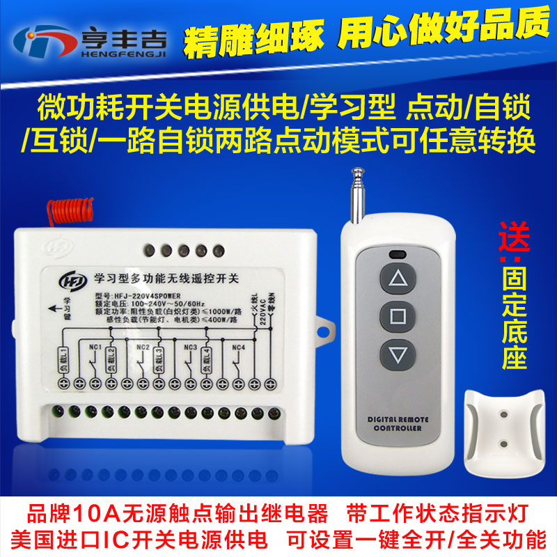 Wireless remote control relay switch 220v3 road three-way LED light switch  barrier landing lever controller modification