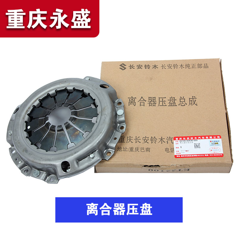 Adaptation Suzuki Sky language SX4 Shang Yue Rui ride clutch three sets of  clutch plate clutch pressure plate Plate positive