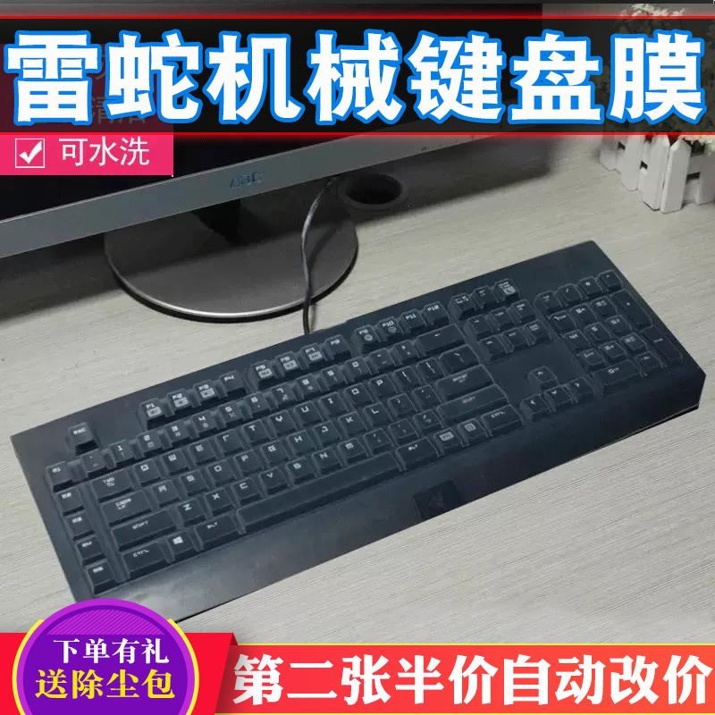 雷蛇黑寡妇蜘蛛幻彩版DNF战队潜行EG键盘机械保护膜V2游戏保护罩