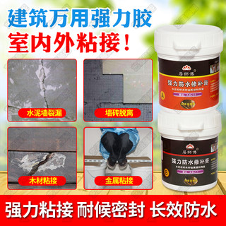 Cement glue, super glue, wall repairing paste, waterproof construction glue, mortar putty, metal wood crack plugging glue