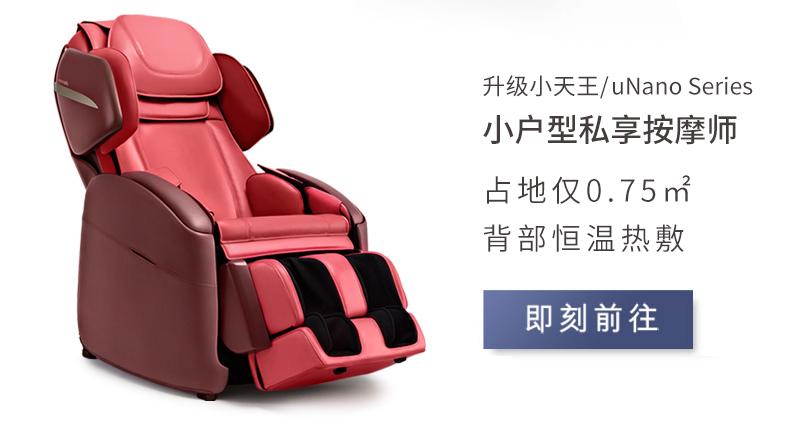 全館免運  按摩椅 OSIM/傲勝OS-862 迷你天王椅 沙發椅 自動小戶型家用 迷你按摩椅 可開立發票