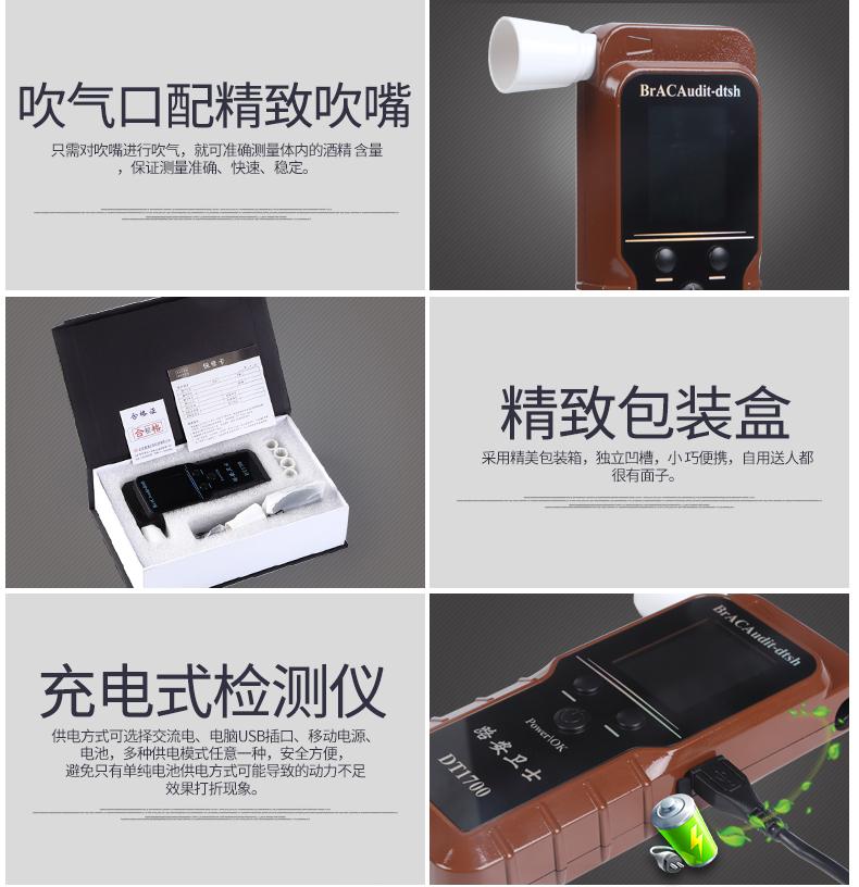 路安卫士DT1700型警用酒精检测仪 无线蓝牙打印型