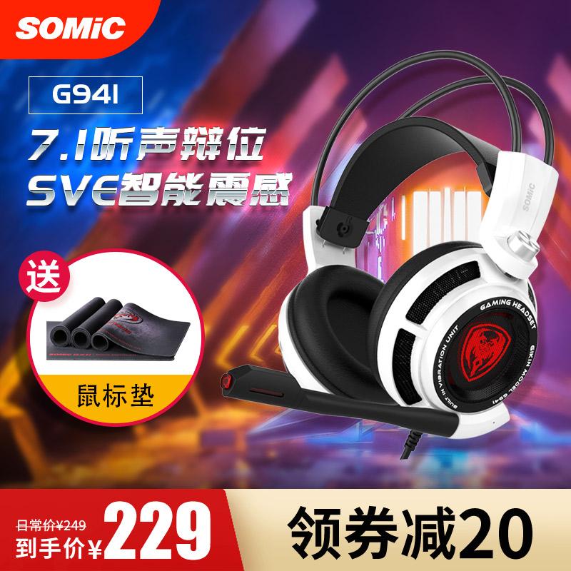 Somic/硕美科G941头戴式7.1?#32422;?#28216;戏耳机电竞电脑耳麦降噪带麦,降价幅度20.1%