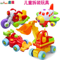 The most quality childrens kids puzzle disassembly toys