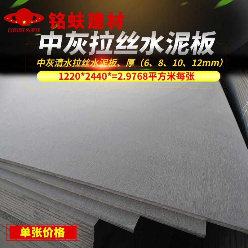 中灰清水拉丝装饰水泥板681012mm纤维压力FC板室内外门头防水火板