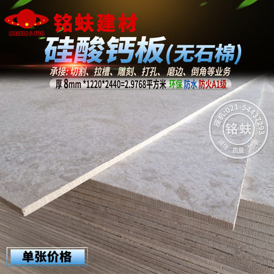 Calcium silicate board 8mm indoor and outdoor waterproof decoration door decoration partition wall hanging plate A1 fireproof silicate board