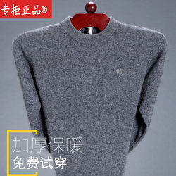 Hengyuan counter genuine woolen sweater men thick winter new pure cashmere round neck sweater slim base sweater