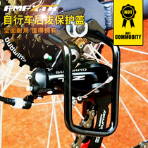 Bicycle rear Dial Protector transmission protection device for variable speed protector