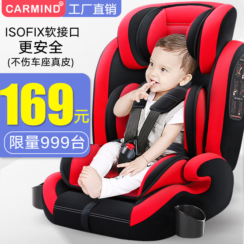Child Safety Seat Car With Cup Holder Baby 9 Months 12 Years Old Simple