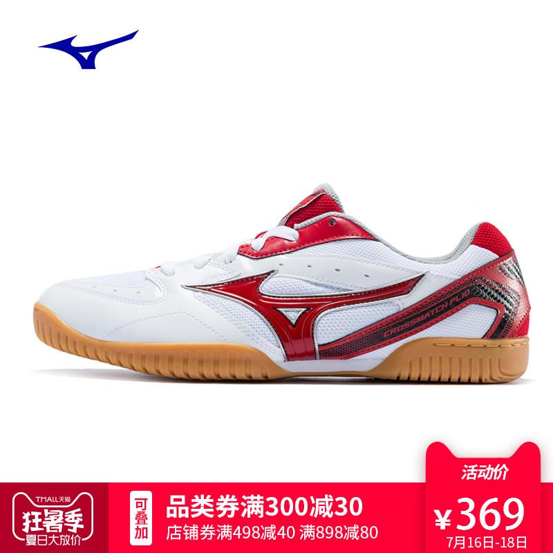 Mizuno Mizuno nam giới và phụ nữ sốc hấp thụ mặc thoáng khí chuyên nghiệp giày bóng bàn 81GA183009