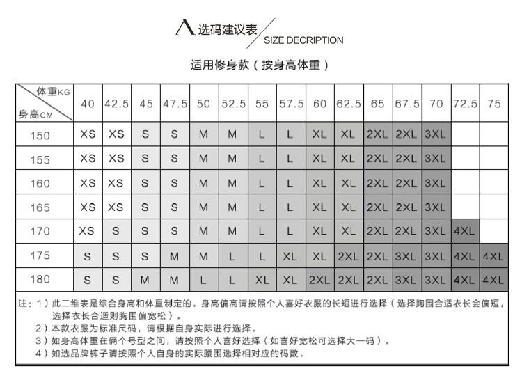 尺码二维表A-修身.jpg