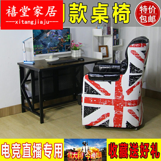 Internet cafe network coffee single table and chair sofa office industrial table chair home live desktop computer table set