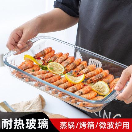 耐热玻璃烤盘