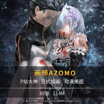 p station artist AZOMO illustration atlas anime two-dimensional aesthetic wallpaper game CG art material celluloid