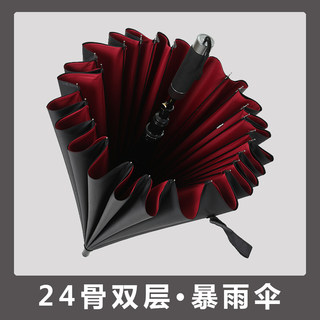 Automatic 24-bone double-layer umbrella male long handle rainstorm special umbrella double oversized reinforced anti-wind and rain dual-use female