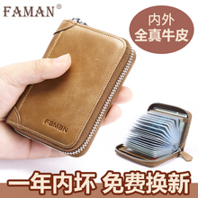 Leather cards, cowhide, compact card bag, super thin business card, bag boy.