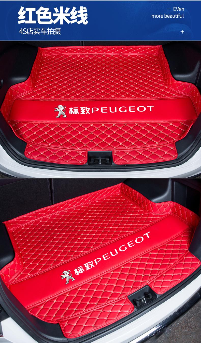 专用于东风标致标致汽车后备箱垫详细照片