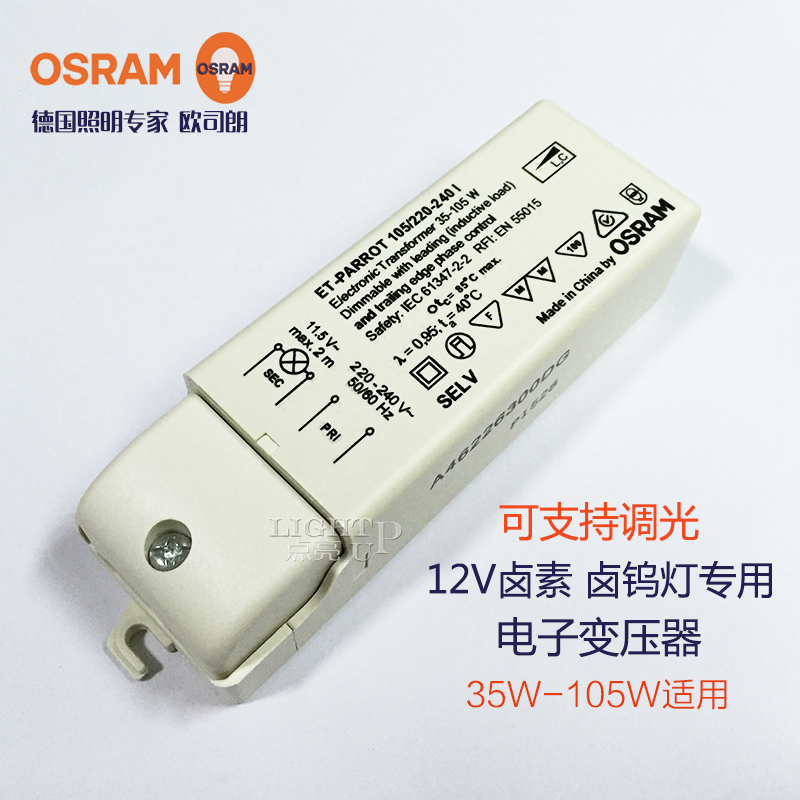 OSRAM ET PARROT 105 Halogen Tungsten Halogen Lamps 35 105W Dimmable  Electronic Transformer 12V