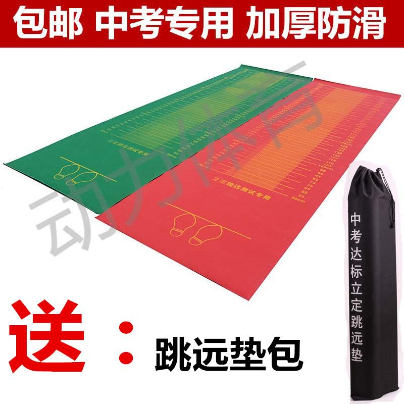 Стоять фиксированный перейти далеко коврик тест специальный подушка в тест стоять фиксированный перейти далеко тест инструмент резина подушка в тест специальные пакеты почта