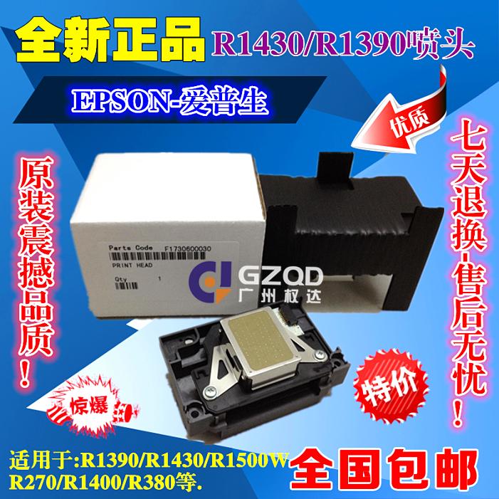 В новой упаковке [爱普生r1390喷头EPSON L1800 R390r270 R1430 1400打印头]