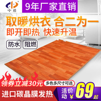 Mid shield carbon crystal floor heating pad electric carpet geothermal pad electric floor moving