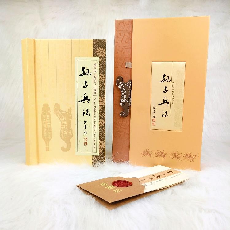 中英文孙子兵法邮票外宾彩印丝绸送书册特色外事文化礼品中国丝绸