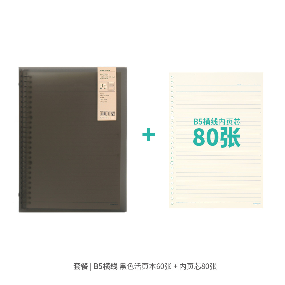 B5-26 Hole  Black Shell + Horizontal Line Paper 140 Sheets