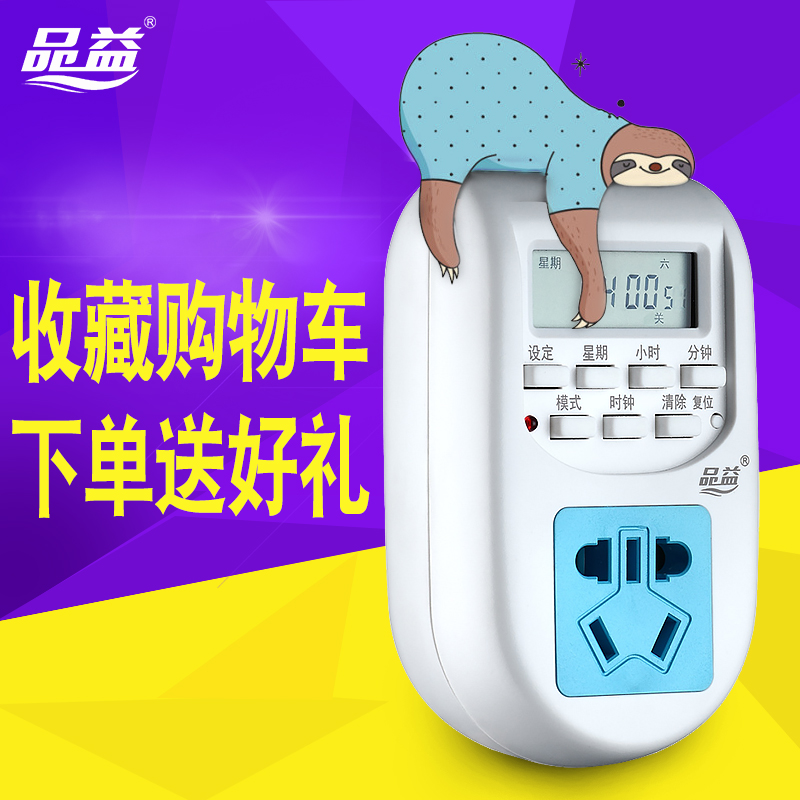 Electric Kitchen Appliance Crossword Clue ~ Product puzzle timer switch socket electronic household