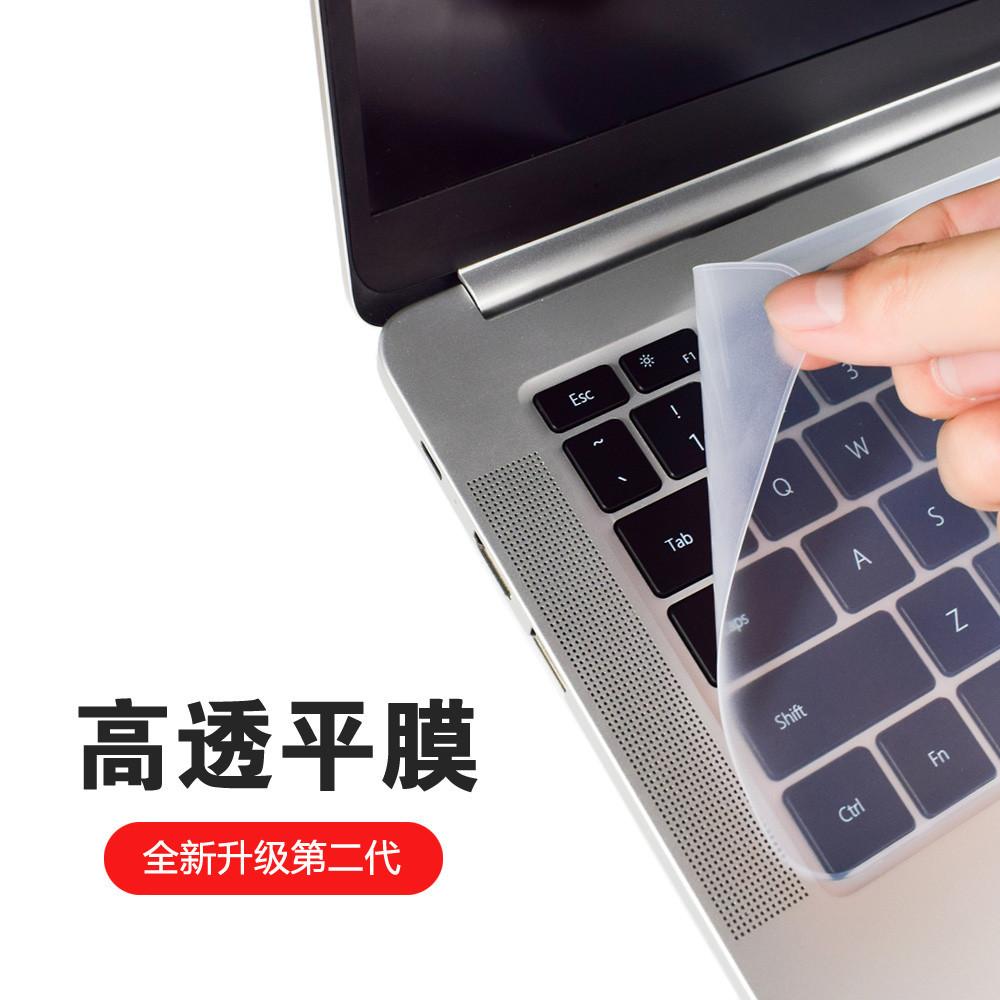 笔记本透明键盘膜