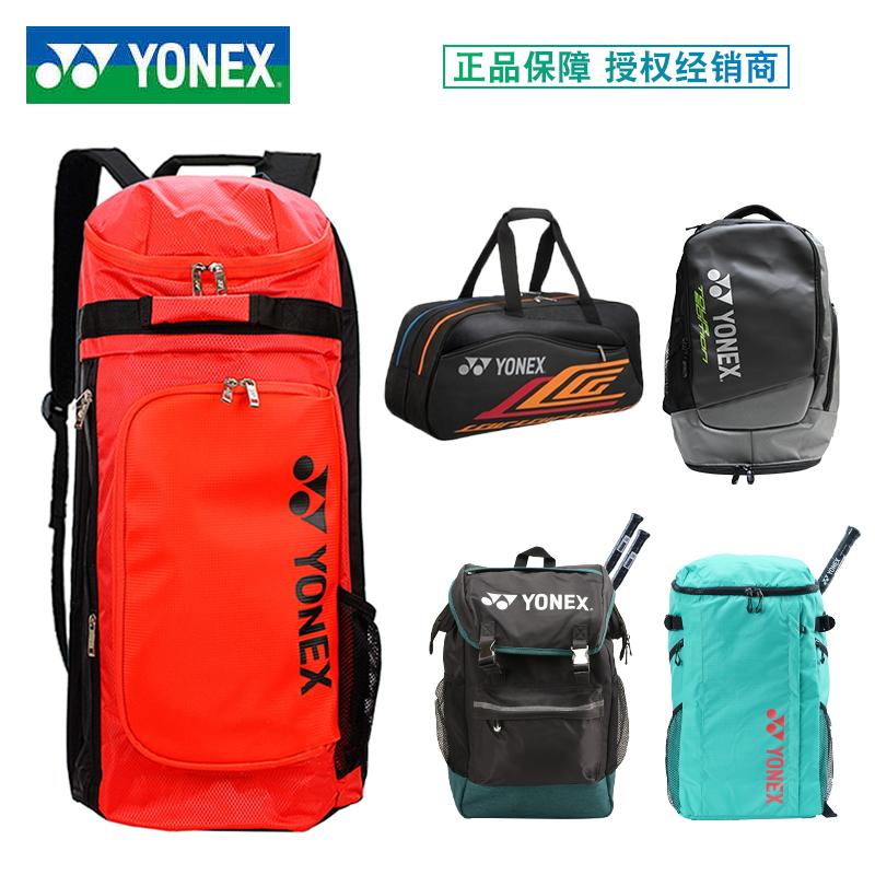 尤尼克斯yonex羽毛球包双肩背包多功能单肩球包女yy男手提3只装