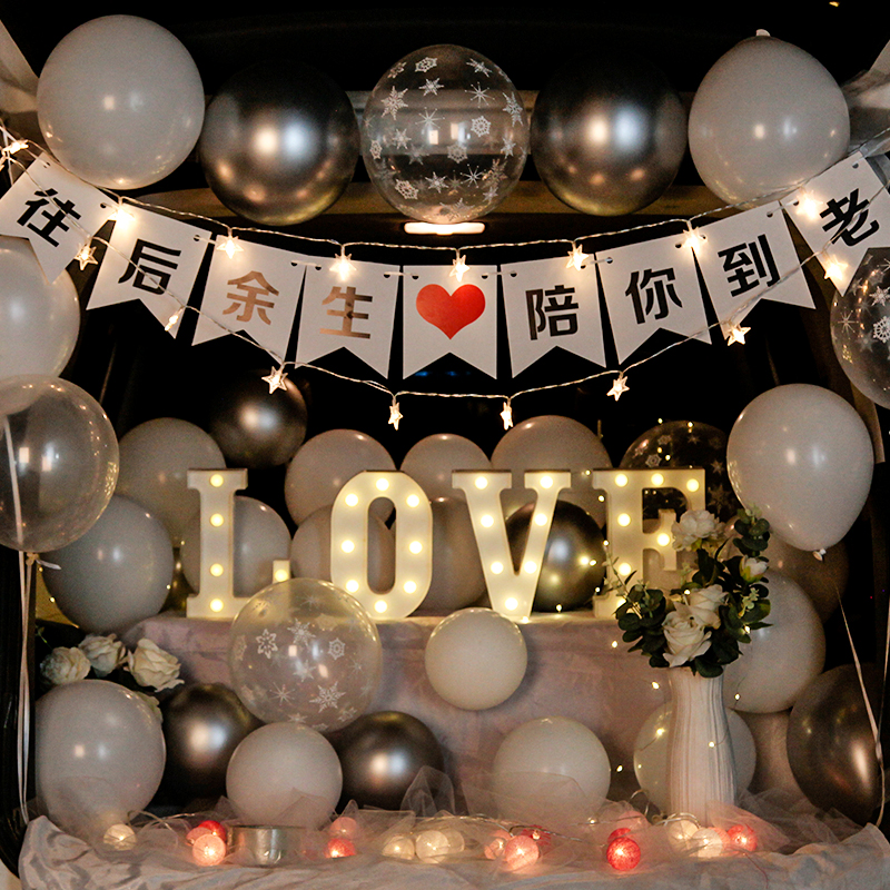 情人节汽车载后备箱尾箱浪漫惊喜求婚表白女朋友气球装饰场景布置