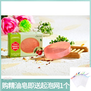 Jingdao Fruit Rejuvenation Essential Oil Soap 100g*3 Pieces of Cherry Whitening Essential Oil Soap Handmade Soap Cleansing Bath Genuine