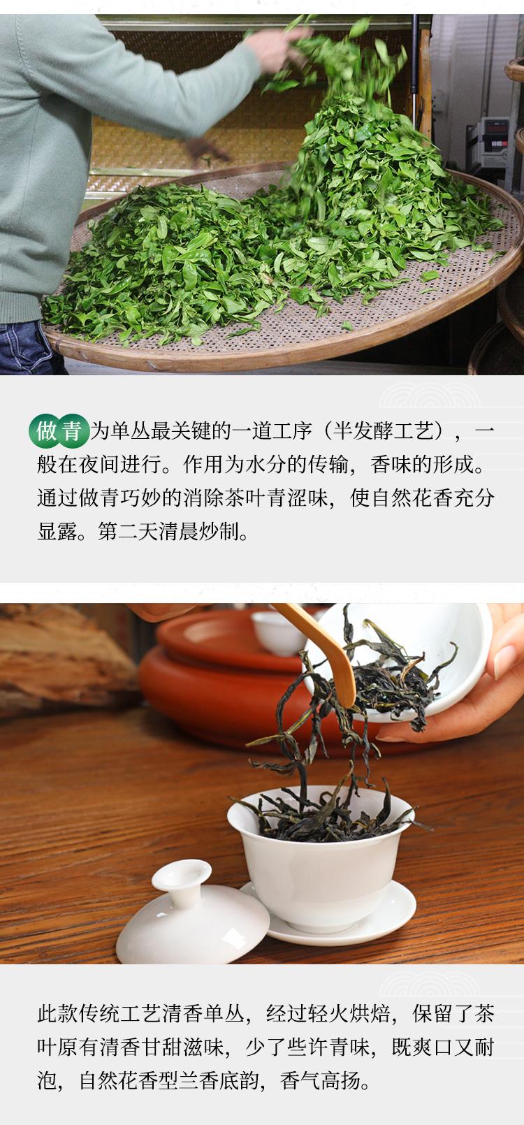 单丛茶凤凰单枞潮州特级散装乌岽山清香型从纵鸭屎香大乌叶详细照片