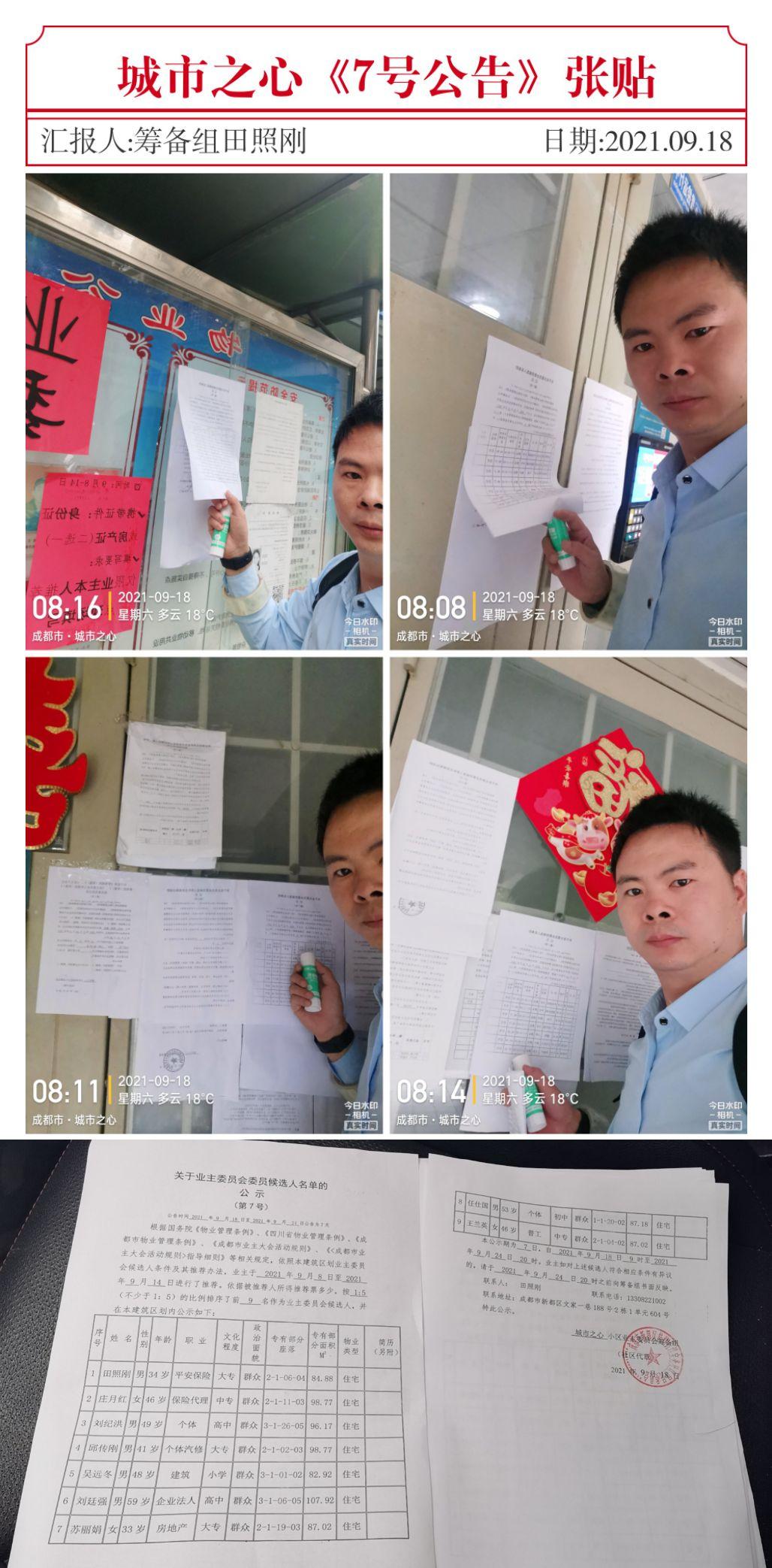 【业委会】2021.9.18宝光社区公告(第7号)公示7天 新都区业主委员会-第2张