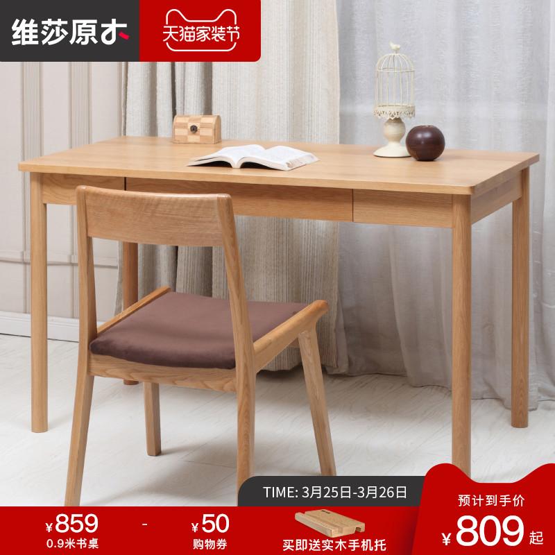 维莎日式实木书桌白橡木电脑桌办公书桌简约写字台书房家具环保