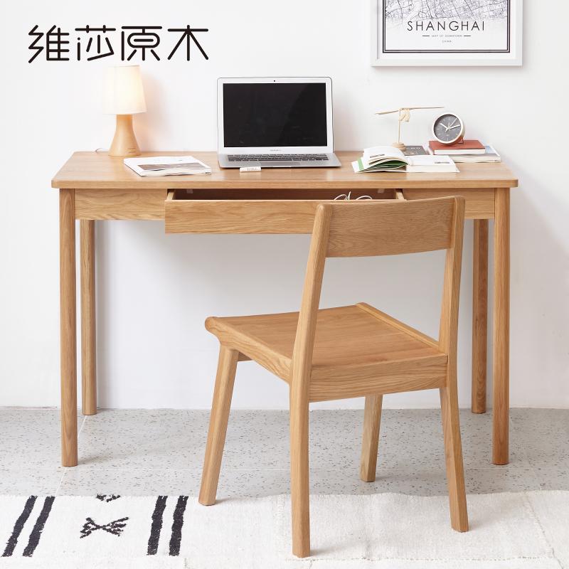 维莎全实木书桌橡木