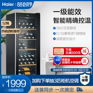 Haier / Haier WS052 home computer temperature wine cooler wine cooler small freezer fresh cabinet office