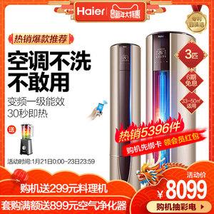 Haier/海尔 KFR-72LW/07UDP21AU1 3匹一级变频立式家用空调柜机