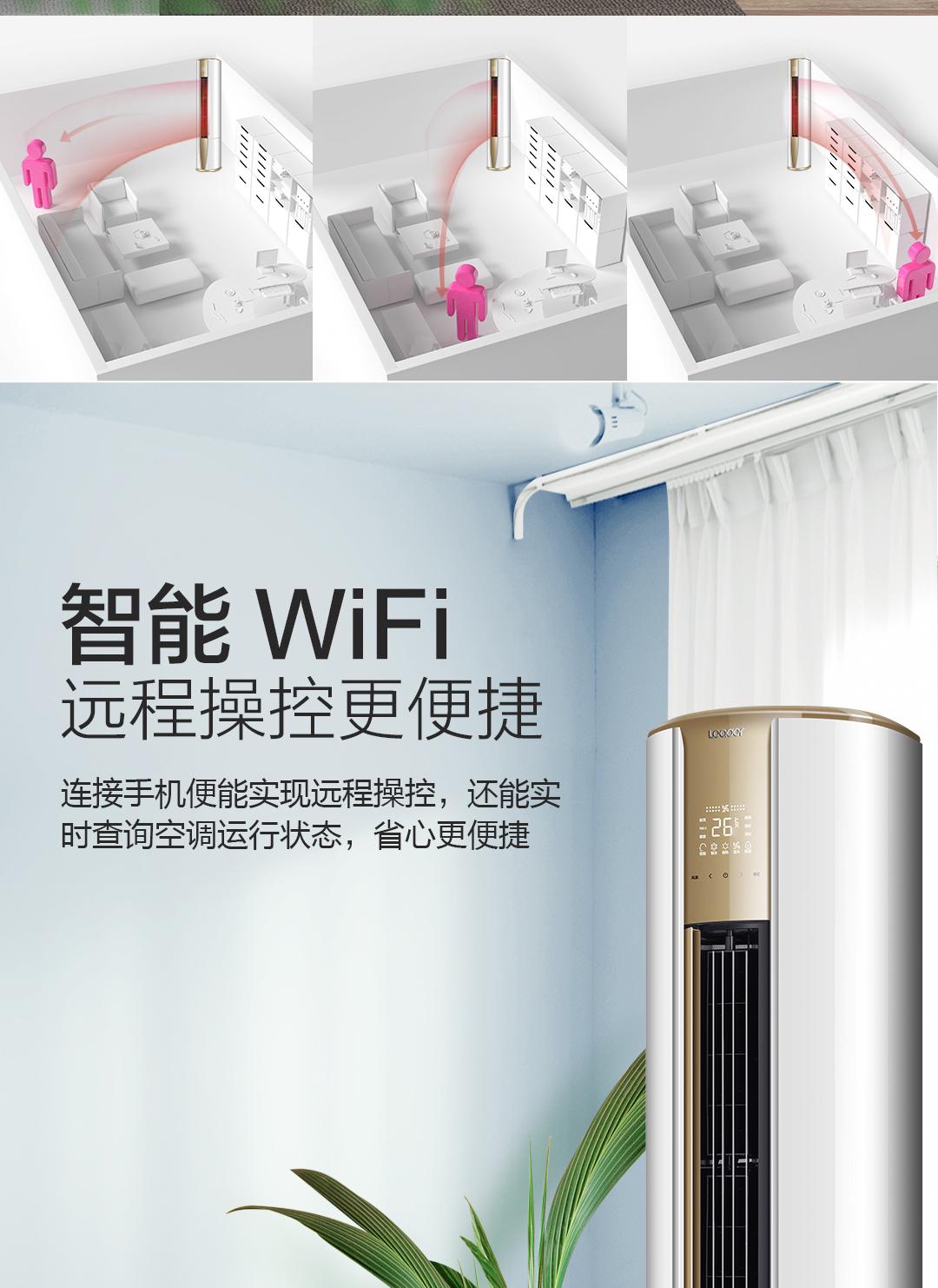 Leader/统帅 2匹变频智能空调柜机 海尔出品KFR-50LW/16PAQ22ATU1商品详情图