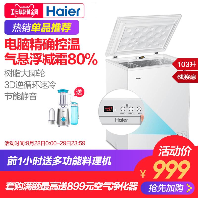 Haier / Haier BC / BD-103HEM бытовая морозильная камера контроль температуры морозильная морозильная камера