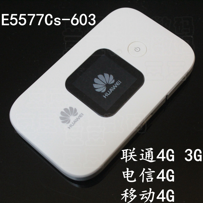 Huawei Internet Router