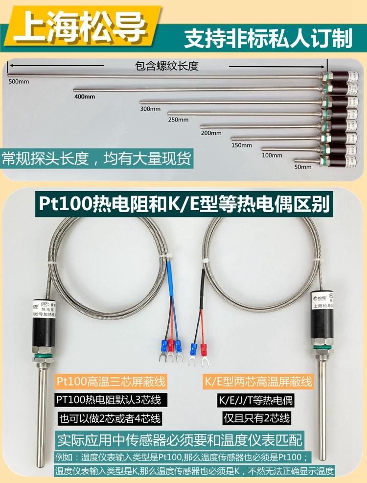 Pt100 temperature sensor platinum thermal resistance WZP-187 ...