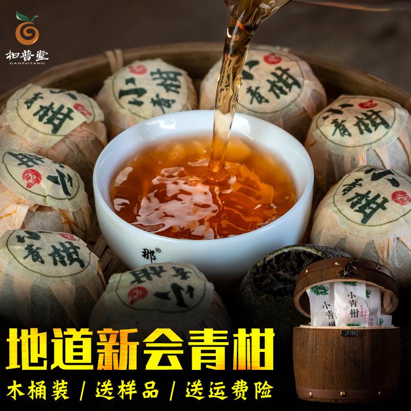 正宗新会宫廷小青柑普洱茶熟茶特级柑普茶木桶小青桔普茶陈皮250g