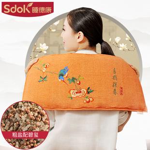 高端刺绣海盐艾绒电加热护腰理疗袋热敷包