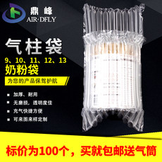 Dingfeng 10 11 12 column milk powder gas column bag bubble column gas column coil courier anti-fall packaging non-self-adhesive film
