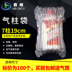 7-column 19cm 2 kg honey gas column bag air bag inflatable bag air column coil coil film bubble non-self-adhesive film