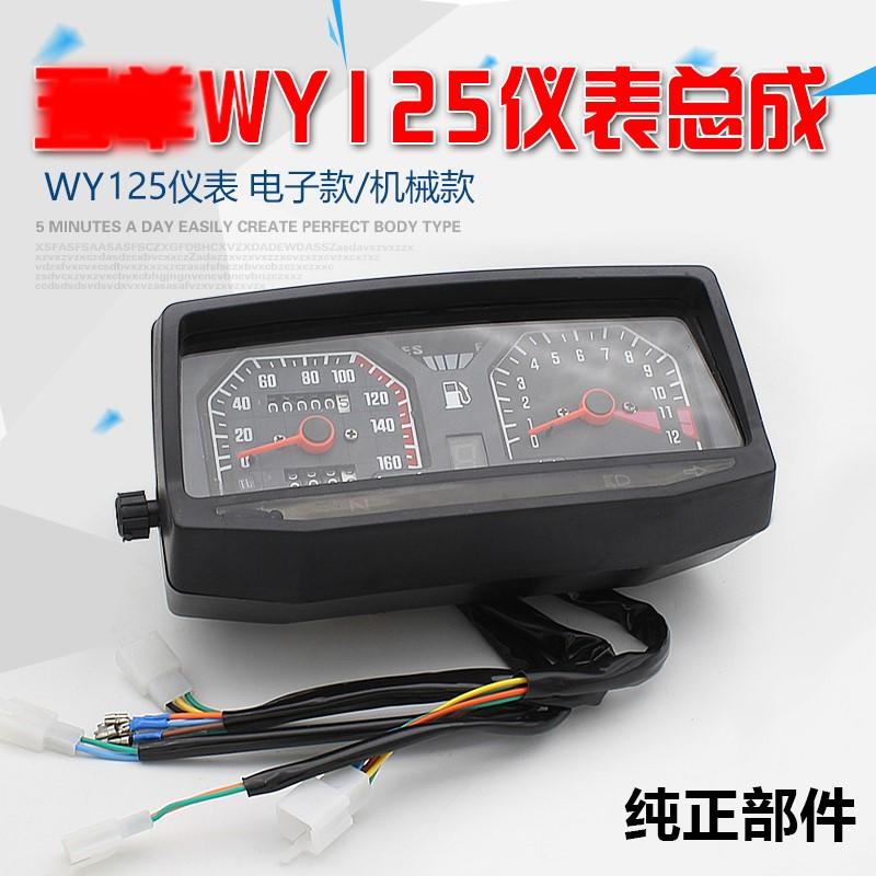 Phụ kiện xe máy dụng cụ WY125 Dụng cụ bấm giờ xe máy WY125 lắp ráp dụng cụ điện tử 22 - Power Meter