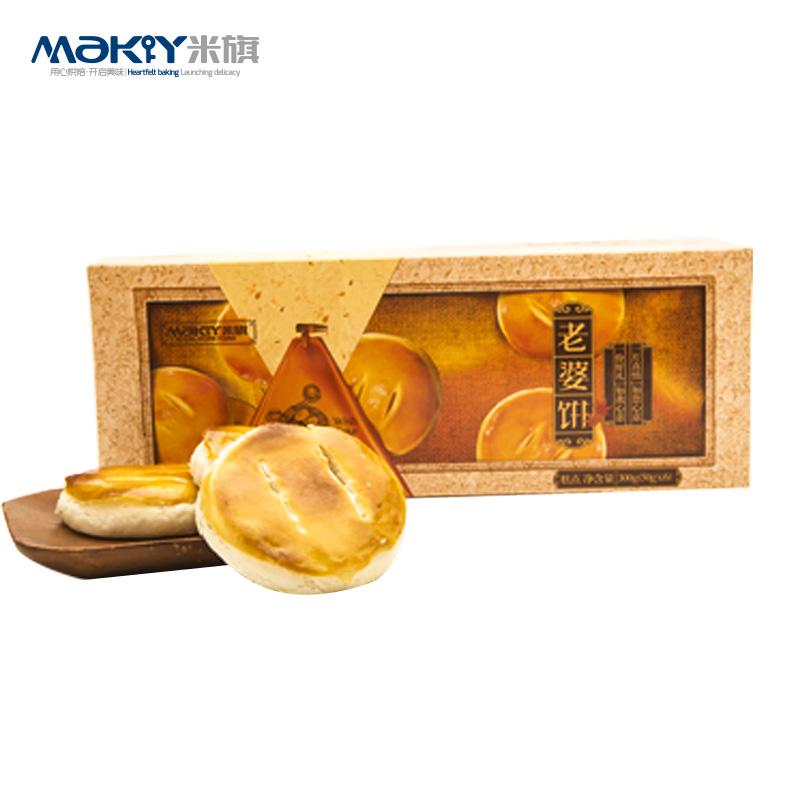 米旗老婆饼300g礼盒6粒装 送长辈礼品传统糕点点心酥饼休闲零食品