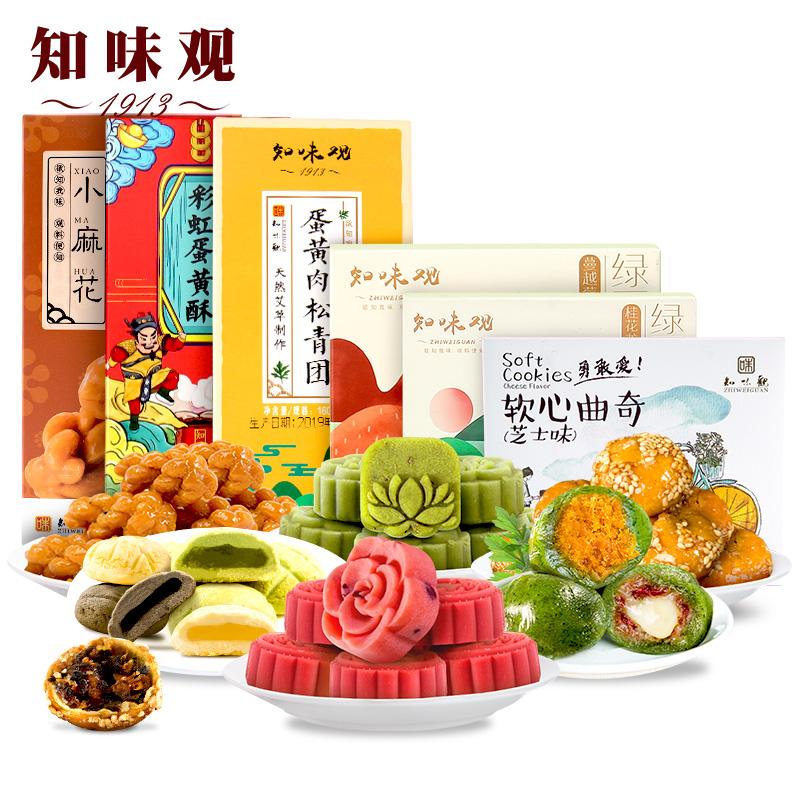 知味观杭州特产糕点绿豆糕青团龙井酥蛋黄酥粽子肉粽甜粽零食小吃