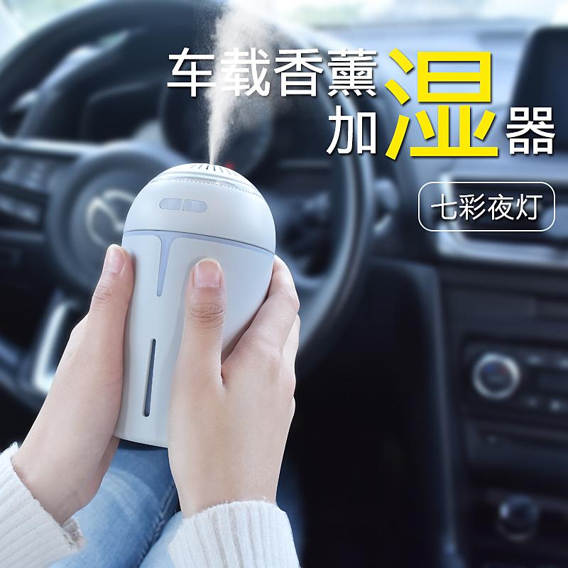 车载加湿器喷雾 车用 汽车香薰车内空气净化器车消除异味迷你氧吧
